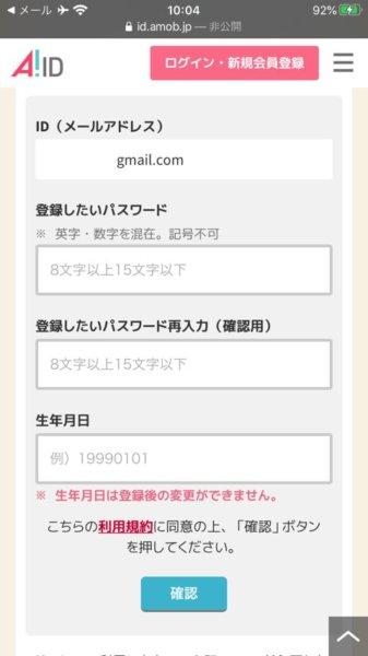 登録したいパスワード・生年月日を入力