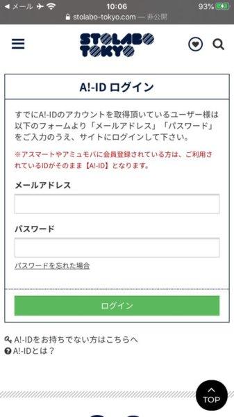 STORABO TOKYOログインには、登録したA!-IDを使用
