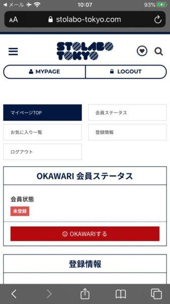 マイページから「OKAWARIする」を押す