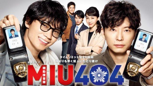 MIU404のロケ地まとめ|つくばや鎌ヶ谷・奥多摩で撮影!