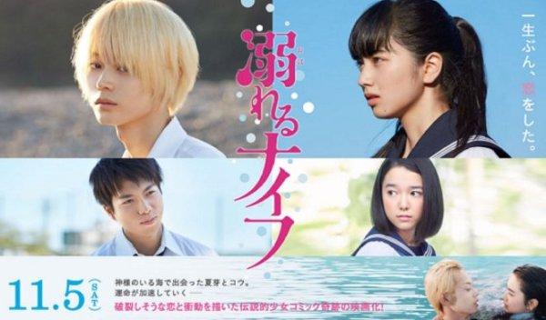 菅田将暉と小松菜奈は映画「溺れるナイフ」で共演
