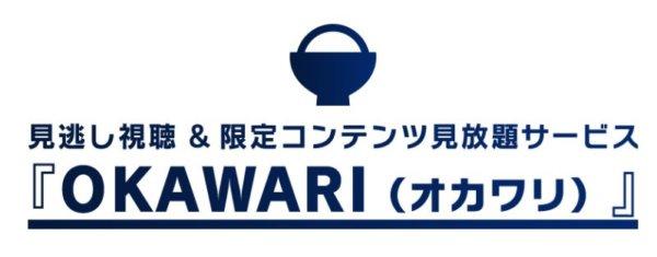 OKAWARIの有料コースに登録