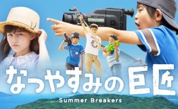 村重マリアは映画「なつやすみの巨匠」に出演