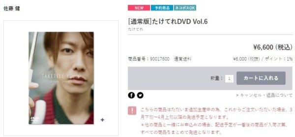 佐藤健動画「たけてれ」過去放送分はDVDでも発売