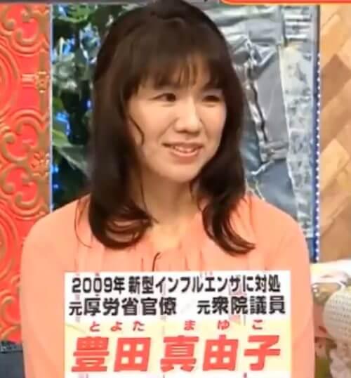 豊田真由子のバイキング出演時の画像が別人