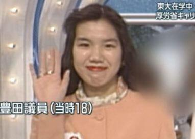 豊田真由子が18歳東大生の頃の画像