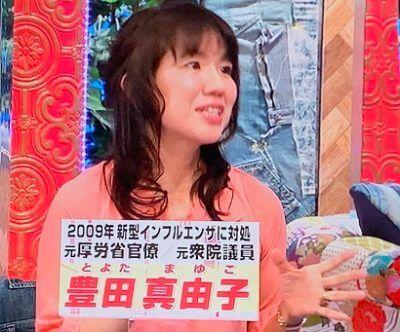 豊田真由子のバイキング出演時の画像・動画が別人