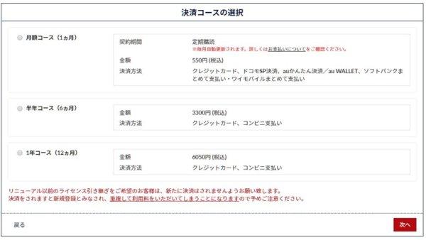 OKAWARIの有料コースは期間ごとに3種類