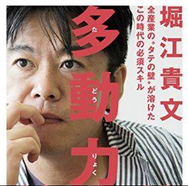 堀江貴文(ホリエモン)は多数の著書を出版