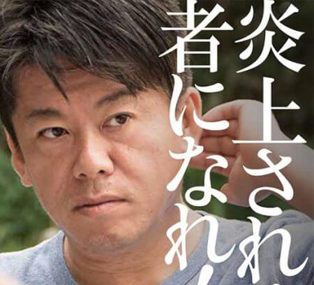 堀江貴文(ホリエモン)はライブドア事件で95%の資産を失う