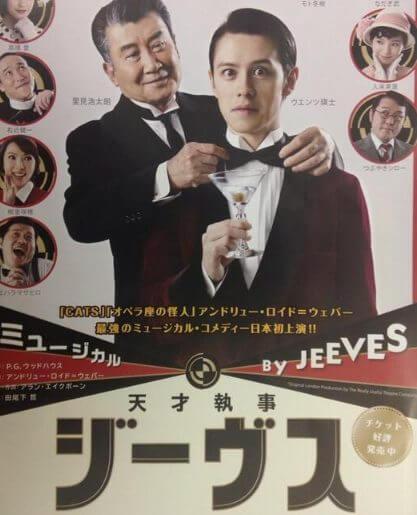 """ウエンツ瑛士留学のきっかけは出演舞台""""ジーヴス"""""""