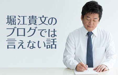 堀江貴文(ホリエモン)は有料メルマガを複数開設