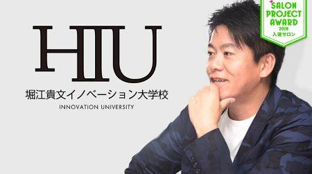 堀江貴文(ホリエモン)はオンラインサロンも開設