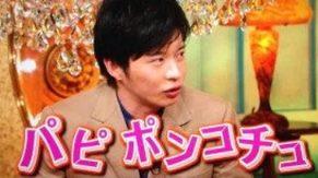 田中圭が泥酔でタクシー料金を払えず警察が保護