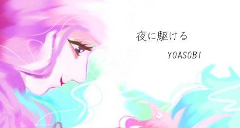 YOASOBIのAyase 素顔がイケメン!動画や画像まとめ