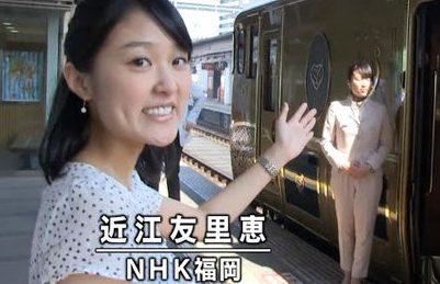 近江友里恵アナの出会いは福岡放送局