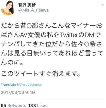 有沢美紗は渡部建との不倫を否定