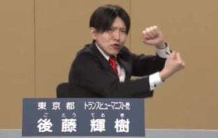 後藤輝樹は一体何者⁉選挙立候補歴がヤバい!ポスターにも注目!