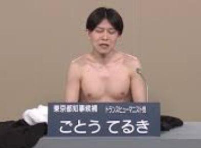 後藤輝樹の経歴 選挙歴が凄い!