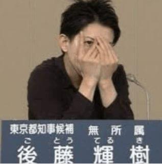 後藤輝樹の選挙立候補歴