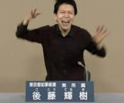 後藤輝樹の小学生時代 松本人志に憧れ