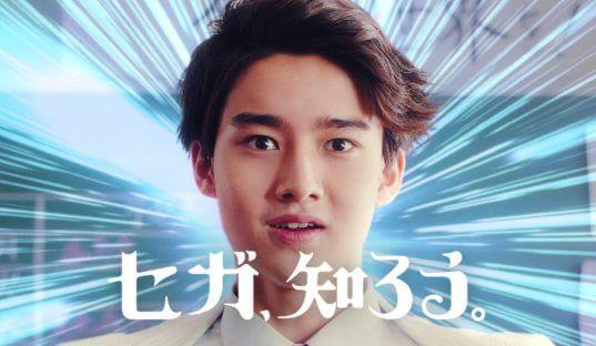 藤岡真威人は2020年3月芸能界デビュー