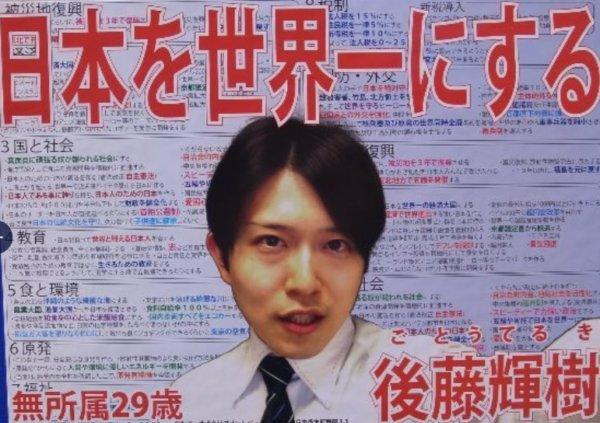 後藤輝樹の選挙ポスター