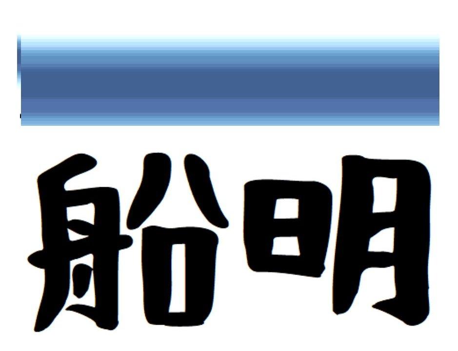浜松市天竜区船明の読み方が意外!史上最高気温41.を観測!