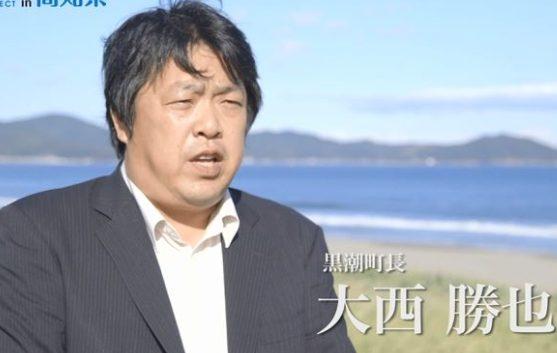 高知黒潮町大西勝也町長が辞職!被害女性やネット上の声まとめ!
