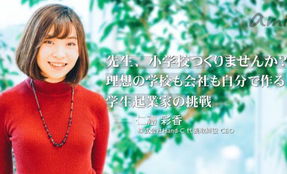 仁禮彩香は公立小から新設小学校に転校!