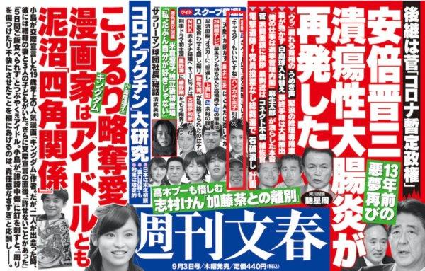 斎藤佑樹(ハンカチ王子)の引退って本当?文春の飛ばし記事?