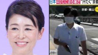安藤優子が炎上した理由はなぜ?女性リポーターの名前やネットの声!