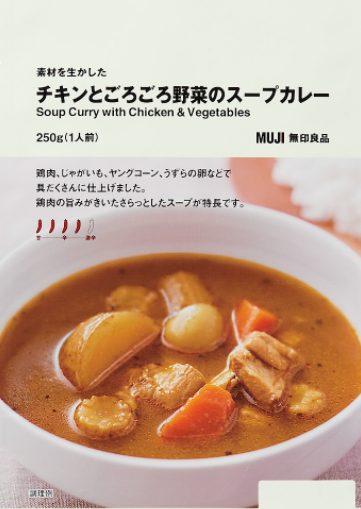 第8位 チキンとごろごろ野菜のスープカレー