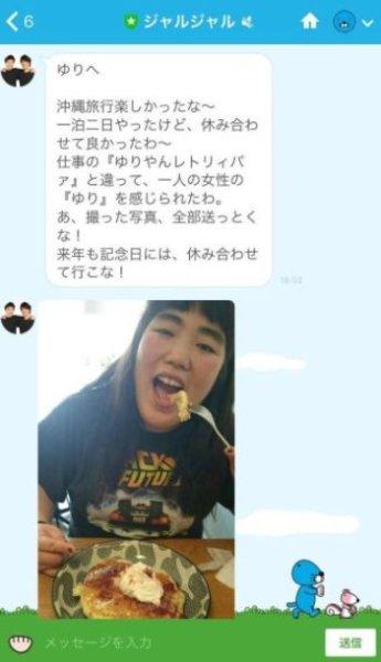 ジャルジャル福徳秀介の元カノは!?