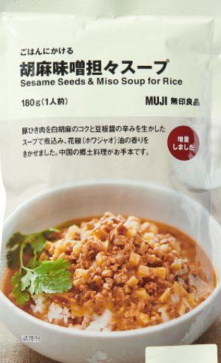 第2位 胡麻味噌担々スープ