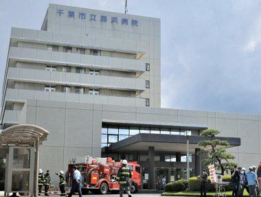 千葉市立海浜病院でも火災が発生