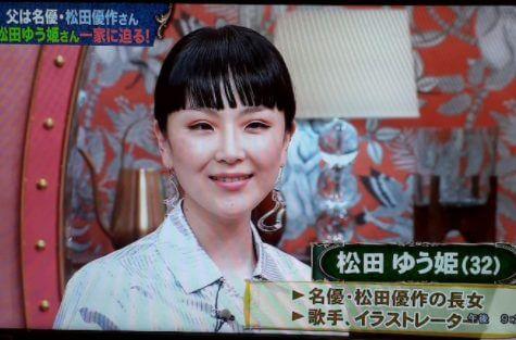 松田ゆう姫のヤバすぎる恋愛観とは?