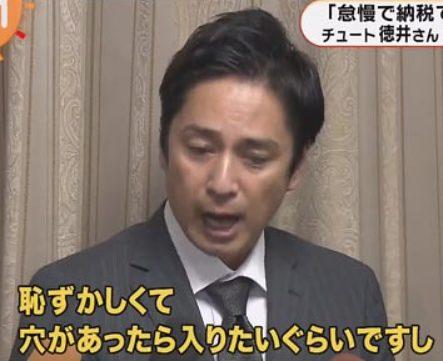徳井の脱税事件で破局説浮上!?