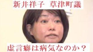 新井祥子(しょこたん)草津町議は虚言癖!?どんな病気なの?