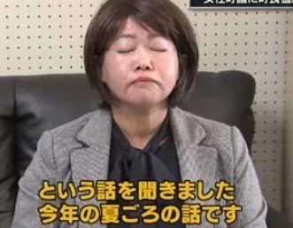 新井祥子(しょこたん)草津町議の妄想癖・虚言癖は以前から