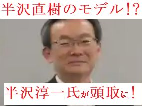 半沢淳一(三菱UFJ銀行頭取)の経歴大学!wikiプロフィールまとめ