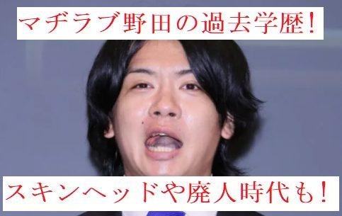 マヂラブ野田クリスタルの学歴!スキンヘッドお宝画像や執筆小説は?