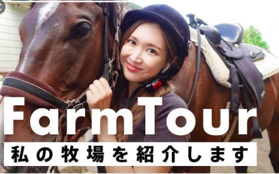 紗栄子の牧場の乗馬体験やランチが評判に!