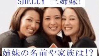 SHELLY(シェリー)三姉妹!名前や家族は!?三人とも酒豪と話題!
