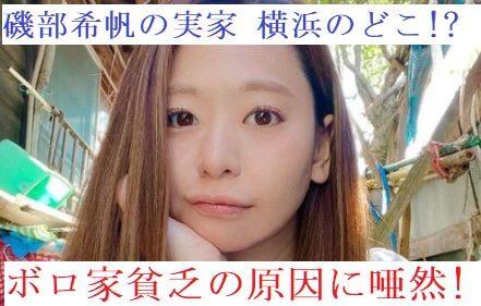礒部(磯部)希帆の実家の場所は横浜!?住所は?貧乏な理由がヤバい!