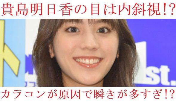 貴島明日香の目は斜視!?まばたきが多いのはカラコンが原因!?