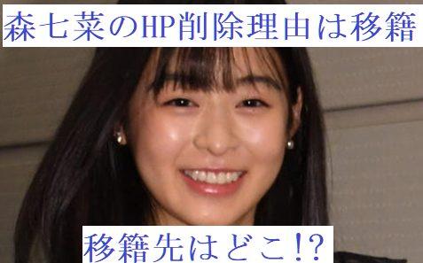 森七菜の事務所移籍先はどこ!?ARBREとはトラブルなく円満退社!?