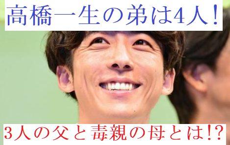 高橋一生の弟が似てない理由!父親が3人いる生い立ちとは!?