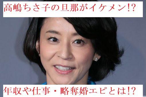 高嶋ちさ子の旦那・盛田賢司のイケメン顔写真!年収は1000万超か!?