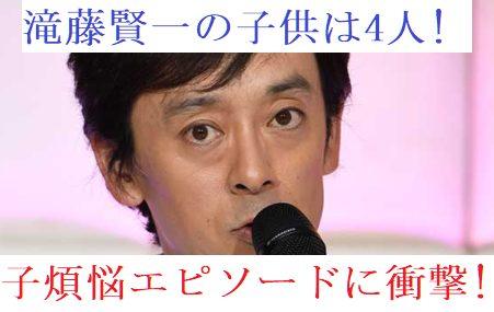 滝藤賢一の子供は4人!名前や顔写真・子煩悩エピソードまとめ!